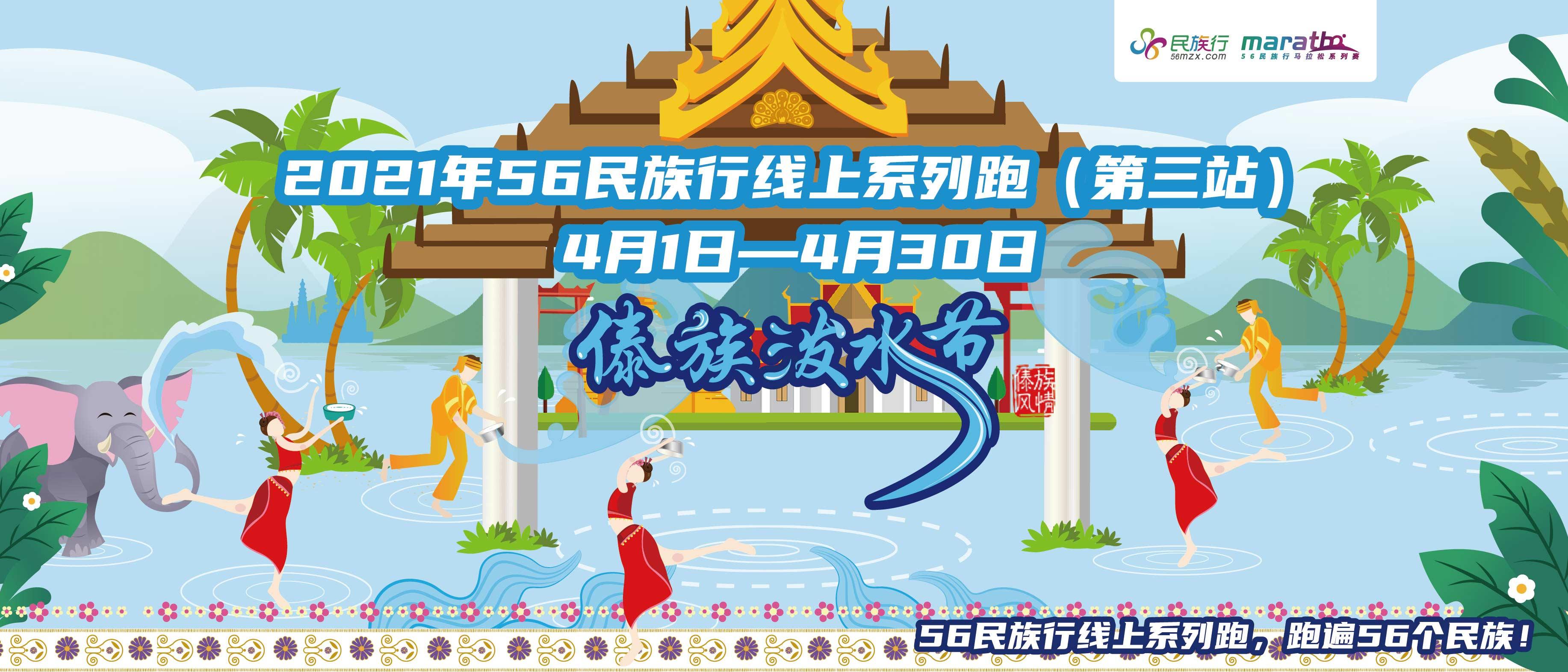 2021年56民族行线上赛傣族泼水节第三站