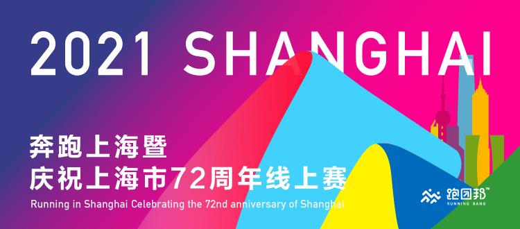2021奔跑上海 庆祝上海市72周年线上跑