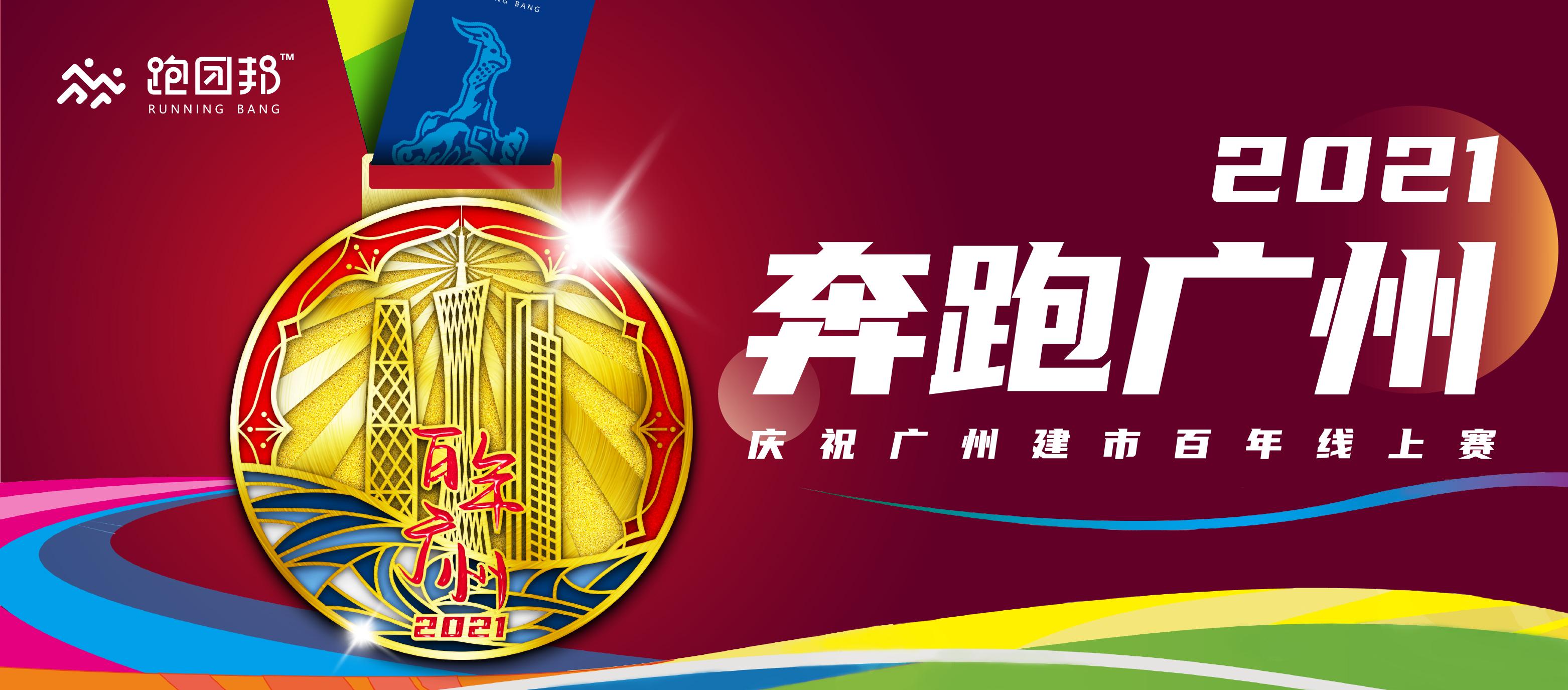 2021奔跑广州线上赛